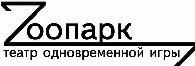 Театр одновременной игры «Zоопарк». Нижний Новгород